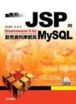 實戰Dreamweaver 8 for JSP與MySQL動態資料庫網頁