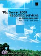 SQL Server 2005 Reporting Services報表服務實務應用