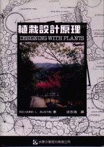 植栽設計原理