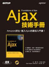 Ajax技術手冊:進入Ajax的最佳入門書