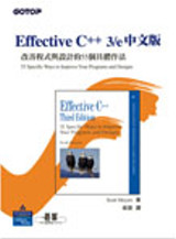Effective C++3/e中文版:改善程式與設計的55個具體作法