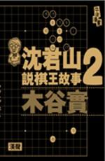 沈君山說棋王故事2木谷實
