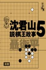 沈君山說棋王故事5聶衛平