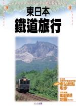 東日本鐵道旅行 /