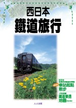 西日本鐵道旅行 /
