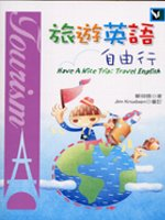 旅遊英語自由行