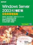 Windows Server 2003安裝與管理指南:R2增訂版