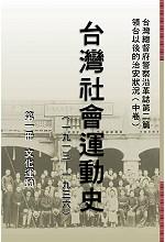 台灣社會運動史(一九一三年-一九三六年)