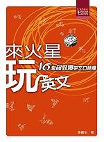 來火星玩英文 :  16堂超勁爆英文口語課 /