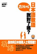 日本語敬語,說對了嗎?:商務帳