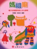 媽祖廟 :  種子幼稚園的鄉土文化課程 /