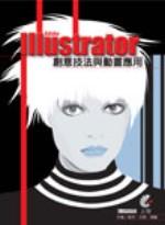 Illustrator創意技法與動畫應用