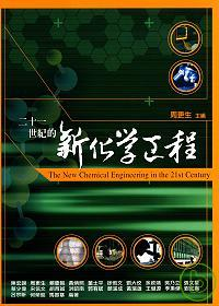 二十一世紀的新化學工程 =  The new chemical engineering in the 21st century /