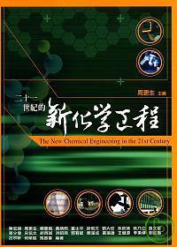 二十一世紀的新化學工程 =  The new chemical engineering in the 21st century /