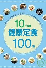 10分鐘健康定食100道