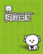 狗屁日記 =  Dog show /