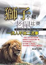 獅子不和老鼠比賽 :  一流人不做二流事 /