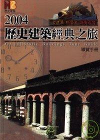 2004歷史建築經典之旅導覽手冊 : 古建築 珍歷史 遊情臺灣 = 2004 Historic buildings tour guide
