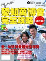 My Guide 04愛知萬博會完全攻略