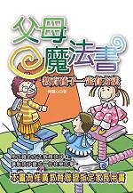 父母魔法書 :  教育孩子一定有方法 /