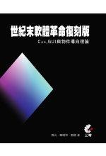 世紀末軟體革命復刻版:C++, GUI與物件導向理論