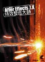 After Effects 7.X特效整合大師
