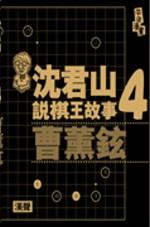 沈君山說棋王故事4曹薰鉉