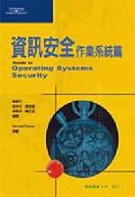 資訊安全:作業系統篇