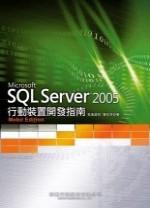 SQL Server 2005行動裝置開發指南