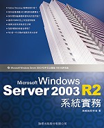 Microsoft Windows Server 2003 R2系統實務