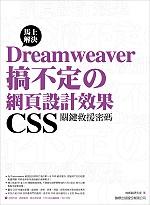 Dreamweaver搞不定の網頁設計效果:CSS關鍵救援密碼