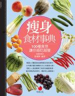 瘦身食材事典:100種食物讓你越吃越瘦