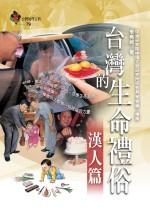 台灣的生命禮俗.