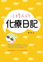 小婦人的化療日記 /
