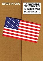 美國製造:凝視美國文明
