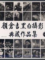 顏倉吉黑白攝影典藏作品集 :  1960-2004 /
