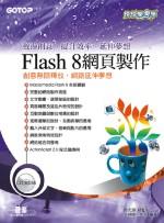快快樂樂學Flash 8網頁製作 /