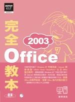 Office 2003完全教本