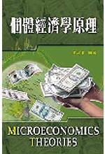 個體經濟學原理