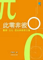此零非彼○ : 數學、文化、歷史與教育文集