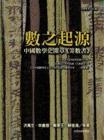 數之起源:中國數學史開章《籌數書》