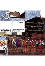 打造美樂地 :  社區公共藝術 = Public art in community /
