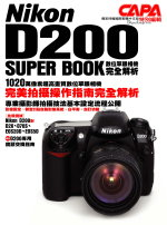Nikon D200 super book 數位單眼相機完全解析