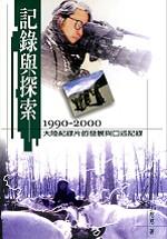 記錄與探索:1990-2000大陸紀錄片的發展與口述記錄