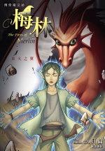 傳奇魔法師梅林,火之翼