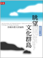 眺望文化群島 :  曾肅良藝文評論集 = An Overview of Cultural Issues-Selected Critical Writings of Tseng, Su-Liang /