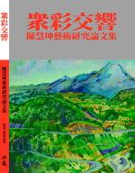 眾彩交響:陳慧坤藝術研究論文集