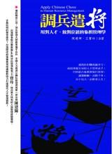 調兵遣將 =  Apply Chinese chess to human resource management : 用對人才﹑放對位置的象棋管理學 /