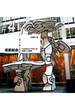 遊戲組曲 :  裝置公共藝術 = Installation public art /