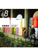 街頭美學 :  設施公共藝術 = Facility public art /